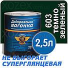 Дніпровська Вагонка ПФ-133 № 603 Темно - Зелений Фарба Емаль 0,9 лт, фото 4