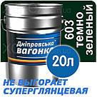 Дніпровська Вагонка ПФ-133 № 603 Темно - Зелений Фарба Емаль 0,9 лт, фото 5