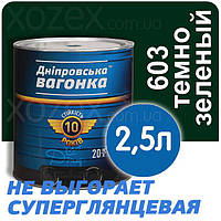 Днепровская Вагонка ПФ-133 № 603 Темно - Зеленый Краска-Эмаль 2,5лт
