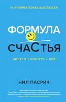 Формула счастья. Ничего + кое-что = все. Нил Пасрич