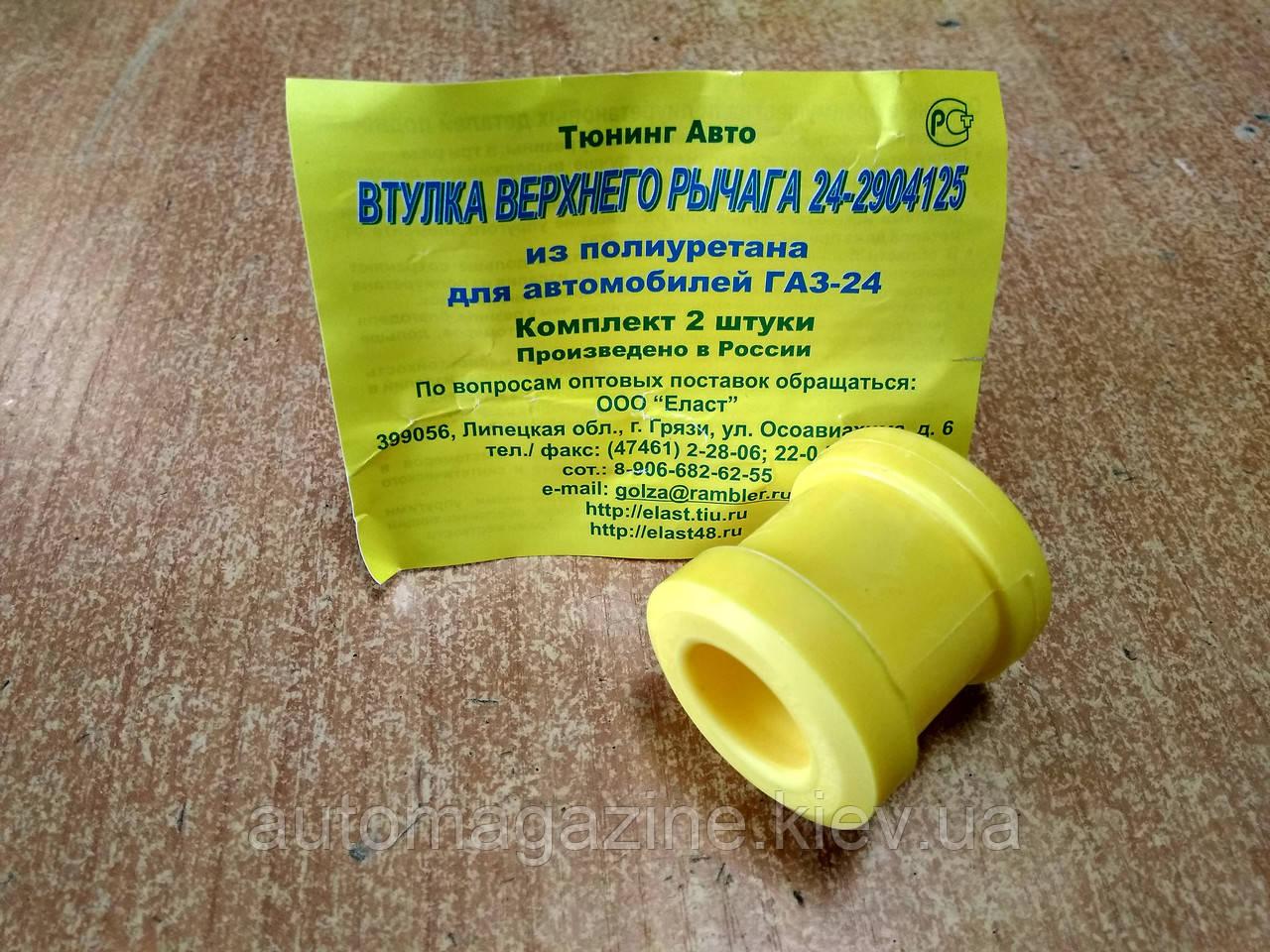 Втулка верхнього важеля ГАЗ 2410, 31029 (поліуретан)