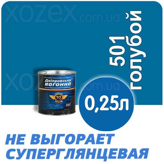 Дніпровська Вагонка ПФ-133 № 501 Блакитна Фарба Емаль 0,25 лт