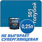 Дніпровська Вагонка ПФ-133 № 501 Блакитна Фарба Емаль 0,9 лт, фото 3