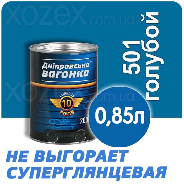 Дніпровська Вагонка ПФ-133 № 501 Блакитна Фарба Емаль 0,9 лт
