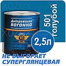 Днепровская Вагонка ПФ-133 № 501 Голубая Краска-Эмаль 0,85лт, фото 4