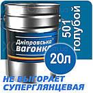 Дніпровська Вагонка ПФ-133 № 501 Блакитна Фарба Емаль 0,9 лт, фото 5