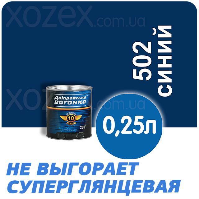 Дніпровська Вагонка ПФ-133 № 502 Синій Фарба Емаль 0,25 лт