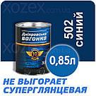 Дніпровська Вагонка ПФ-133 № 502 Синій Фарба Емаль 0,25 лт, фото 3
