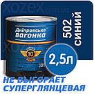 Дніпровська Вагонка ПФ-133 № 502 Синій Фарба Емаль 0,25 лт, фото 4