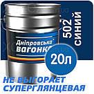 Днепровская Вагонка ПФ-133 № 502 Синий Краска-Эмаль 0,25лт, фото 5