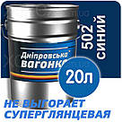 Дніпровська Вагонка ПФ-133 № 502 Синій Фарба Емаль 0,25 лт, фото 5