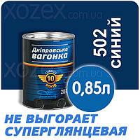 Днепровская Вагонка ПФ-133 № 502 Синий Краска-Эмаль 0,85лт