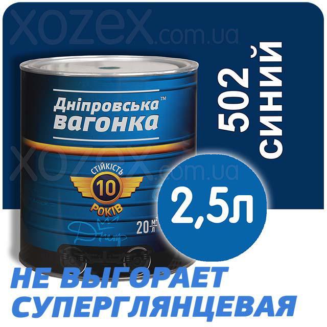 Днепровская Вагонка ПФ-133 № 502 Синий Краска-Эмаль 2,5лт