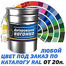 Днепровская Вагонка ПФ-133 № 502 Синий Краска-Эмаль 20лт, фото 6
