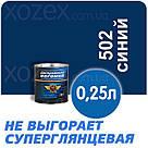 Дніпровська Вагонка ПФ-133 № 502 Синій Фарба Емаль 18лт, фото 3