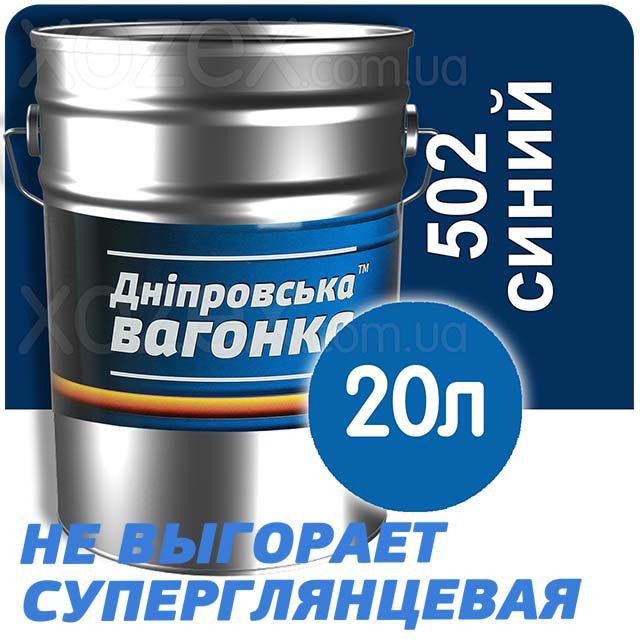 Дніпровська Вагонка ПФ-133 № 502 Синій Фарба Емаль 18лт