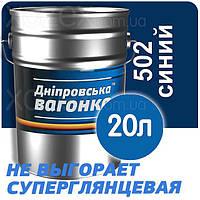 Днепровская Вагонка ПФ-133 № 502 Синий Краска-Эмаль 20лт