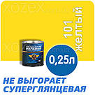 Днепровская Вагонка ПФ-133 № 101 Желтая Краска-Эмаль 0,9лт, фото 3
