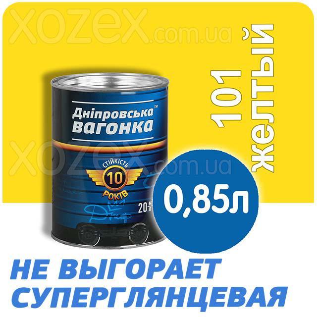 Днепровская Вагонка ПФ-133 № 101 Желтая Краска-Эмаль 0,9лт