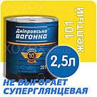 Днепровская Вагонка ПФ-133 № 101 Желтая Краска-Эмаль 0,9лт, фото 4