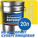 Днепровская Вагонка ПФ-133 № 101 Желтая Краска-Эмаль 0,9лт, фото 5