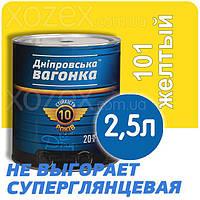 Днепровская Вагонка ПФ-133 № 101 Желтая Краска-Эмаль 2,5лт