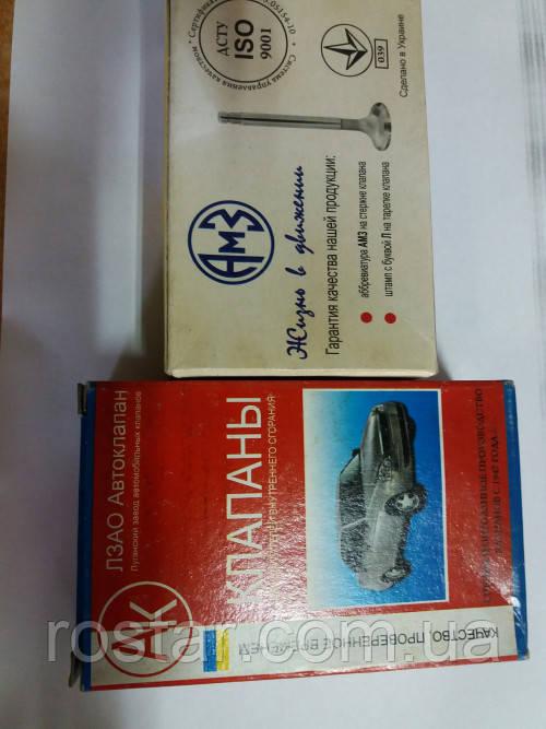 Клапана АМЗ випуск 2451007012-10      Сенс
