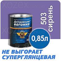 Днепровская Вагонка ПФ-133 № 503 Сиреневый Краска-Эмаль 0,85лт