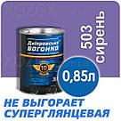 Дніпровська Вагонка ПФ-133 № 503 Бузковий Фарба Емаль 18лт, фото 3
