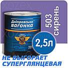 Дніпровська Вагонка ПФ-133 № 503 Бузковий Фарба Емаль 18лт, фото 4