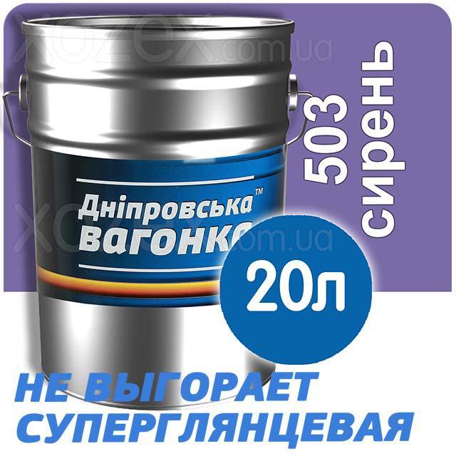 Дніпровська Вагонка ПФ-133 № 503 Бузковий Фарба Емаль 18лт