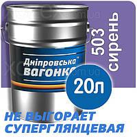 Днепровская Вагонка ПФ-133 № 503 Сиреневый Краска-Эмаль 20лт