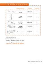 Гардеробная система. Система хранения (консоль, стеллаж) 600-15-002. ТМ Кольчуга (Kolchuga), фото 3