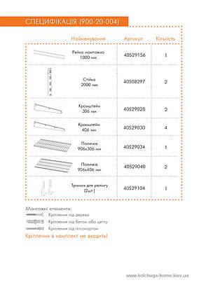 Гардеробная система. Система хранения (консоль, стеллаж) 900-20-004. ТМ Кольчуга (Kolchuga), фото 2