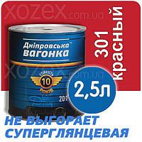 Днепровская Вагонка ПФ-133 № 301 Красный Краска-Эмаль 2,5лт