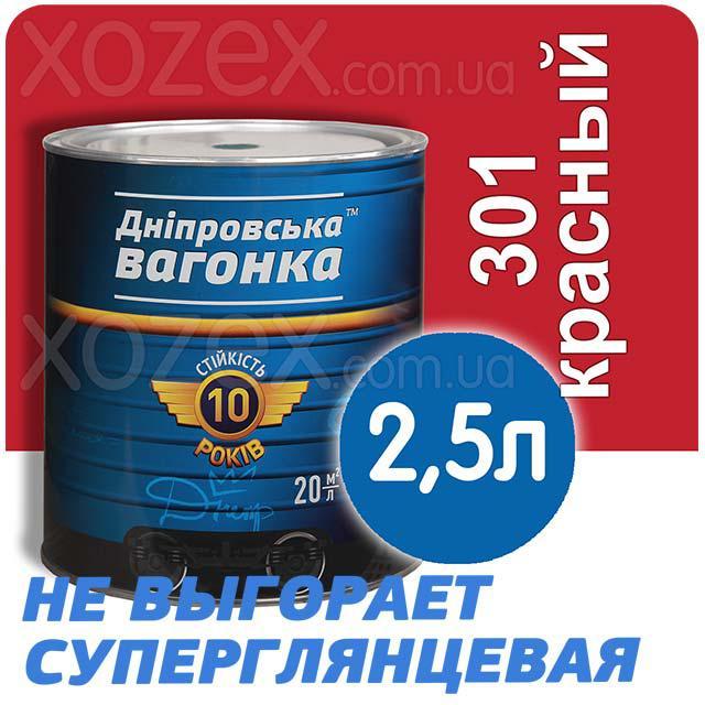 Днепровская Вагонка ПФ-133 № 301 Красный Краска-Эмаль 2,5лт - интернет-магазин «хозекс» в Харькове