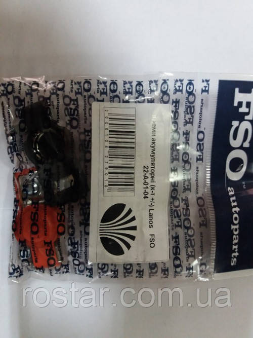 Клеми акумулятора (+-) FSO 96187092/93 Ланос