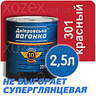 Днепровская Вагонка ПФ-133 № 301 Красный Краска-Эмаль 18лт, фото 5