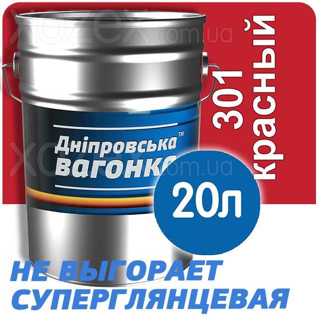 Днепровская Вагонка ПФ-133 № 301 Красный Краска-Эмаль 18лт