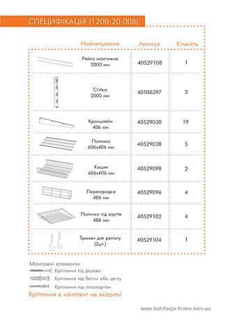 Гардеробная система. Система хранения (консоль, стеллаж) 1200-20-008. ТМ Кольчуга (Kolchuga), фото 2