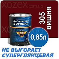 Днепровская Вагонка ПФ-133 № 305 Вишня Краска-Эмаль 0,85лт