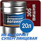 Дніпровська Вагонка ПФ-133 № 305 Вишня Фарба Емаль 0,9 лт, фото 5