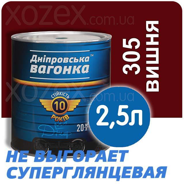 Дніпровська Вагонка ПФ-133 № 305 Вишня Фарба Емаль 2,5 лт