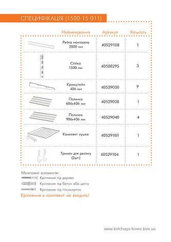 Гардеробная система. Система хранения (консоль, стеллаж) 1500-15-011. ТМ Кольчуга (Kolchuga), фото 2