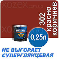 Днепровская Вагонка ПФ-133 № 302 Красно - Коричневый Краска-Эмаль 0,25лт