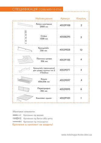 Угловая гардеробная система. Система хранения (консоль, стеллаж) 1200/600-15-014. ТМ Кольчуга (Kolch, фото 2