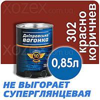 Днепровская Вагонка ПФ-133 № 302 Красно - Коричневый Краска-Эмаль 0,85лт