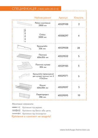 Угловая гардеробная система. Система хранения (консоль, стеллаж) 1800/600-20-015. ТМ Кольчуга (Kolch, фото 2