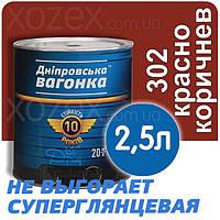 Днепровская Вагонка ПФ-133 № 302 Красно - Коричневый Краска-Эмаль 2,5лт
