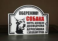 "Табличка ""Злая собака"" 20 х 30 см"